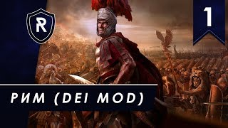 Завоевание Италии - Рим, мод Divide et Impera - Total War: Rome II