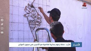 مأرب .. حملة رسوم جدارية تضامنية مع الأسرى في سجون الحوثي