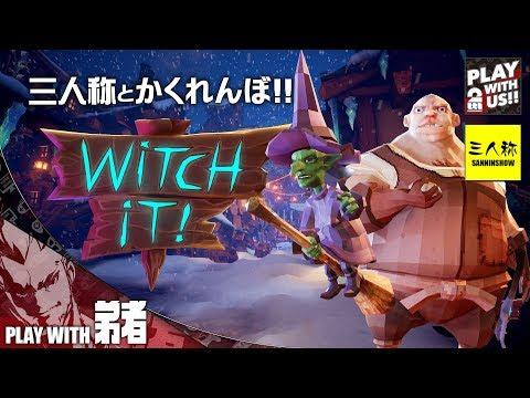 #1【弟者視点】2BRO.,三人称+1の「Witch It」【かくれんぼ】