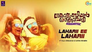Lahari ft Aju Varghese, Shaan Rahman | Colombian Academy | Aloshya Peter | Akhil Raj Adimali | HD