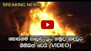 kosgama army camp blast