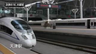 China Railway High-speed 中国高速鉄道 CRH3 CRH5 和谐号动车组 和谐长城号 会津のSL