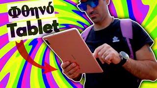 Φθηνό Tablet με FHD οθόνη || Blackview Tab 10