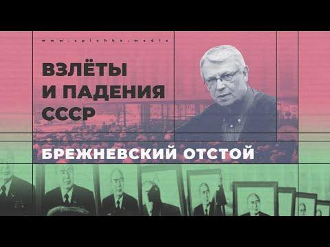 Долгое государство Брежнева. Интервью с А.Ю. Шадриным