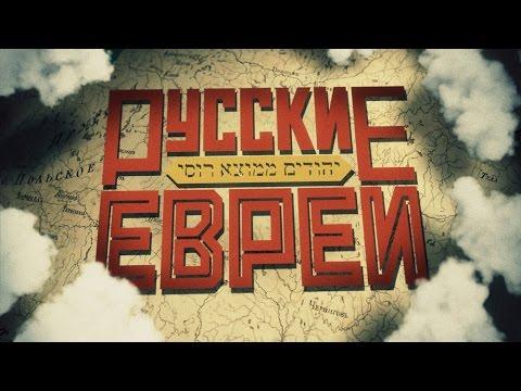 """Официальный трейлер. """"Русские евреи. Фильм второй. 1918-1948"""""""