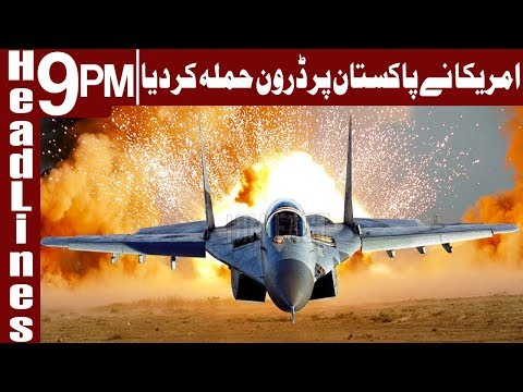 US Drone attack in Kurram Agency - Headlines & Bulletin 9 PM - 23 January 2018 - Express News