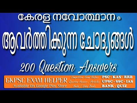 Question Answer Kerala  PSC Coaching Class Malayalam#