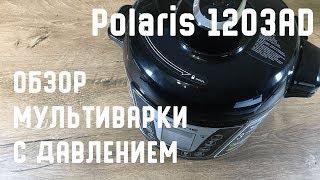 Обзор мультиварки Polaris PPC 1203AD - почему стоит купить именно ее?