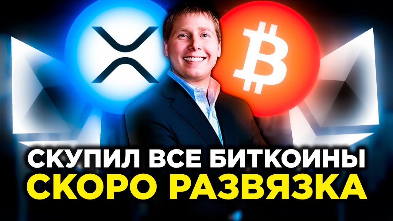 БИТКОИН-ПУЗЫРЬ лопнет до 1 января 2021 года!? Что будет с ценой Ethereum и XRP. Прогноз BTC