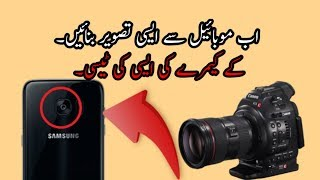 How To Convert Mobile Camera Like DSLR in Hindi/Urdu , Mobile Camera Secrets