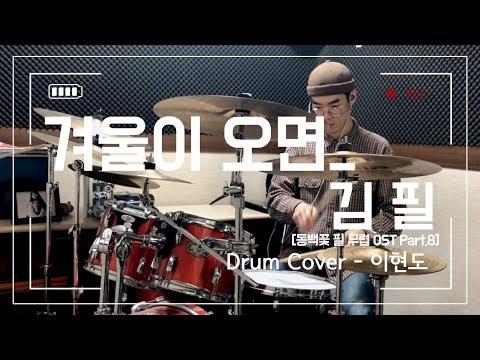 김필 (Kim Feel) – 겨울이 오면 (When Winter Comes) [동백꽃 필 무렵 OST Part.8] / (Drum Cover 이현도)