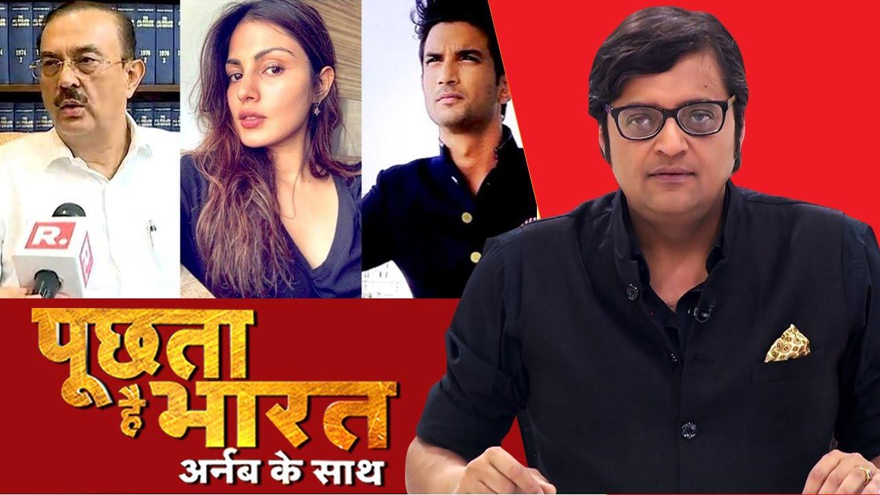 Sushant के परिवार का 'अपमान' क्यों ? देखिए Poochta Hai Bharat, Arnab के साथ !