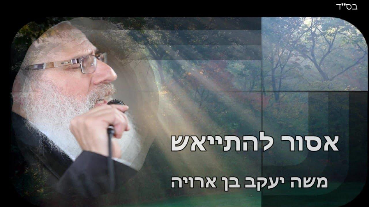 משה יעקב בן ארויה - אסור להתייאש
