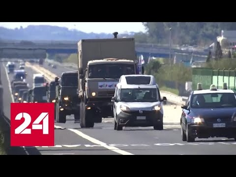 Российские военные медики прибыли в итальянский Бергамо - Россия 24