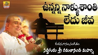 Unnanni Nallu Santhi Ledhu | Meaningful Song About Life And Human Behavior | Heart Touching Songs