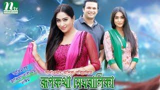 Bangla Telefilm 2017 | Roopkotha Meghbalika l Momo, Nayeem By Manik