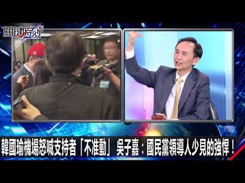 韓國瑜機場怒喊支持者「不准動」 吳子嘉:國民黨領導人少見的強悍! 0418【關鍵時刻2200精彩1分鐘】