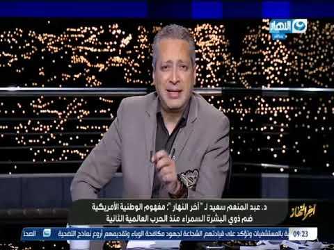 مكالمة الدكتور عبد المنعم سعيدعن التداعيات الاخيرة ف امريكا و تعامل الادارة الامريكية معها