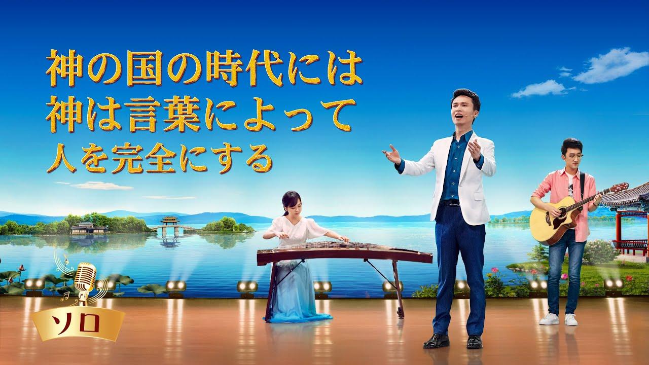 「神の国の時代には神は言葉によって人を完全にする」ゴスペル音楽MV  日本語字幕
