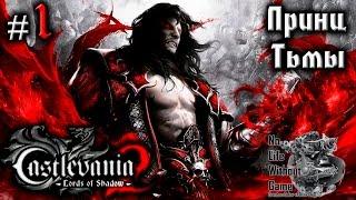 Castlevania Lord of Shadow 2[#1] - Принц Тьмы (Прохождение на русском(Без комментариев))