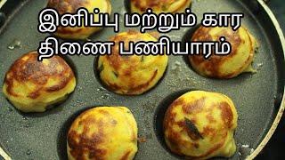 இனிப்பு மற்றும் கார திணை பணியாரம் - Quinoa paniyaram - Paniyaram recipe - Appe recipe - Paniyaram