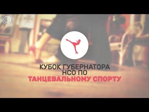 Кубок губернатора НСО по танцевальному спорту | трансляция Телеканала ОТС | 29 апреля 2018