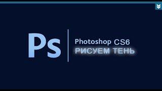 Урок Adobe Photoshop CS6, Рисуем тень