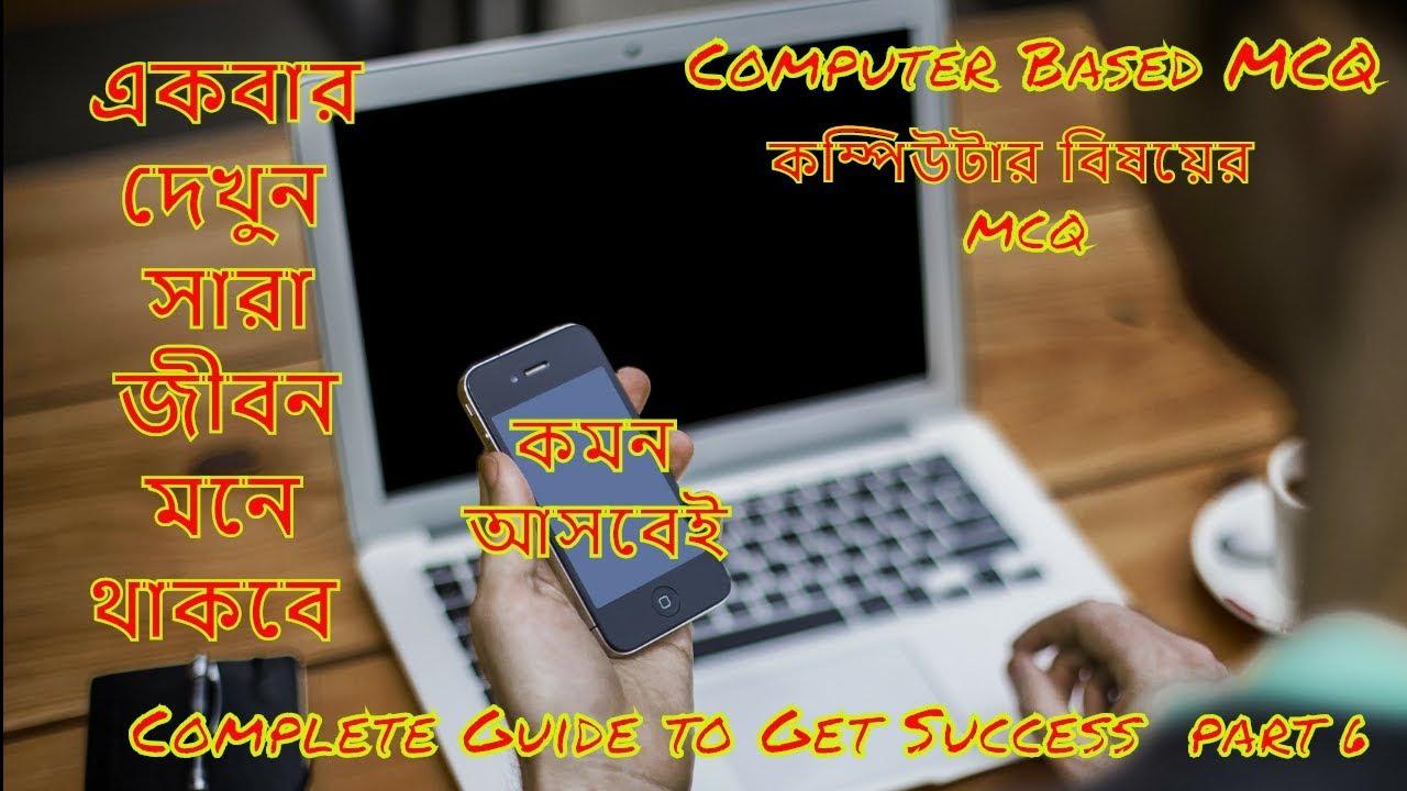 Download Probable Computer Based MCQ for All Govt. Jobs কম্পিউটার বিষয়ের সম্ভাব্য প্রশ্নোত্তর পর্ব 6