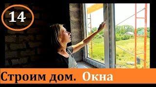 Окна нашего дома и балконная система