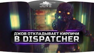 ДЖОВ ОТКЛАДЫВАЕТ КИРПИЧИ в Dispatcher! Добрый вечер, я диспетчер!