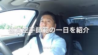 空手日本一を生み出した師範が教える 極真会館古河本部道場 道場所在地 ...