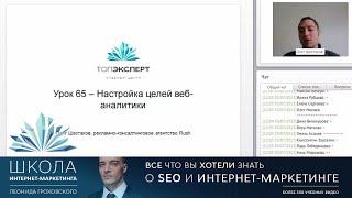 Урок 65 - Как настроить цели в Google Analytics и Яндекс Метрика