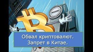 Обвал криптовалют.  Запрет в Китае.