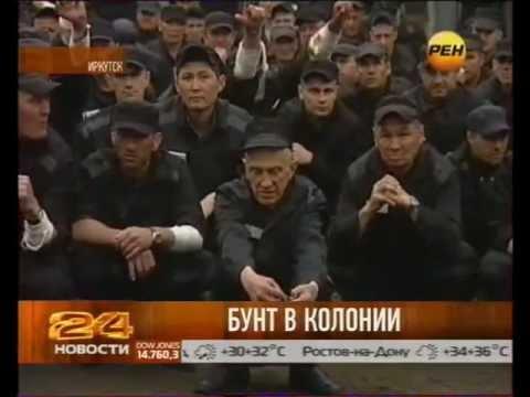 Бунт в иркутской колонии