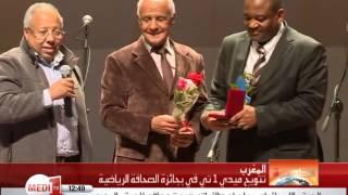 المغرب : تتويج ميدي 1 تيفي بجائزة الصحافة الرياضية