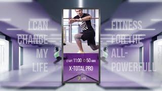 Онлайн тренировка X TOTAL PRO с Екатериной Пичугиной 2 мая 2021 X Fit
