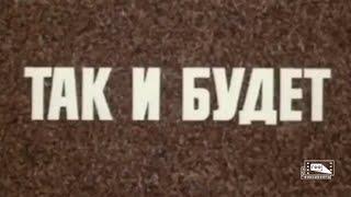 Так и будет (1979) - Серия 2