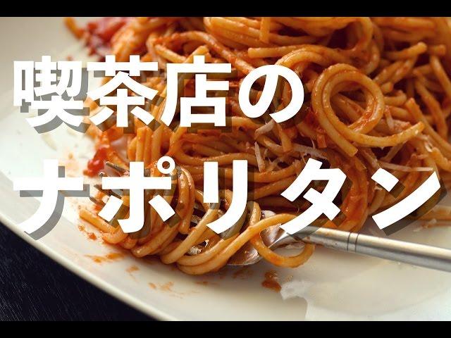 ナポリタン☆Spaghetti Naporitan☆喫茶店の味