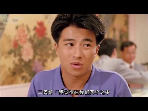 國語(高清720P) 《精裝追女仔3 狼之一族》 馮淬帆 黃霑 成奎安 張�