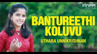 Bantureethi Koluvu I Uthara Unnikrishnan I Thyagaraja | Unnikrishnan