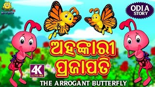 ଅହଙ୍କାରୀ ପ୍ରଜାପତି - The Arrogant Butterfly | Odia Story for Children | Odia Fairy Tales | Koo Koo TV