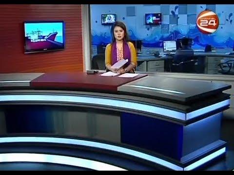 চট্টগ্রাম 24 (Chittagong 24) - 5.30PM - 08-07-2017 - CHANNEL 24 YOUTUBE