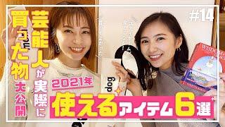 安田美沙子とモデルのさりが 実際に買ってみたもの大公開しちゃいます。 安田さんも思わずすぐ買うと言った商品も! 2021年に絶対におすすめ注目のアイテムいっぱい!