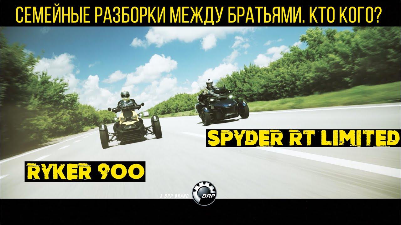 Can-Am Spyder RT limited 2020, в чем его отличие от Ryker 900.