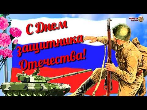 С 23 Февраля! Самое Красивое Музыкальное Видео Поздравление с Днем защитника Отечества! С праздником
