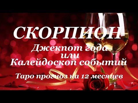 СКОРПИОН. ДЖЕКПОТ. ГОДОВОЙ Таро прогноз на 12 месяцев (с ноября 2018 г. по ноябрь 2019 г.).