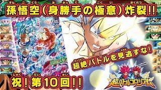 【SDBH公式】超バトルコロシアム#10~炸裂!身勝手の極意!!~