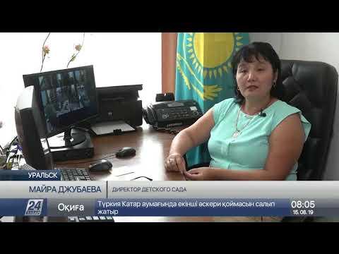 Камеры видеонаблюдения установят во всех детсадах Уральска
