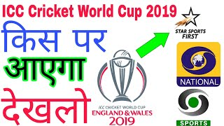 Icc world cup 2019 live streaming tv channels