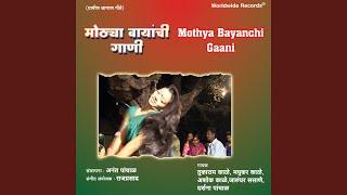Amhi Aalo Bayachya Thayi